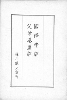 20080218-森川龍文堂.jpg