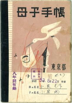20090616-母子手帳.jpg