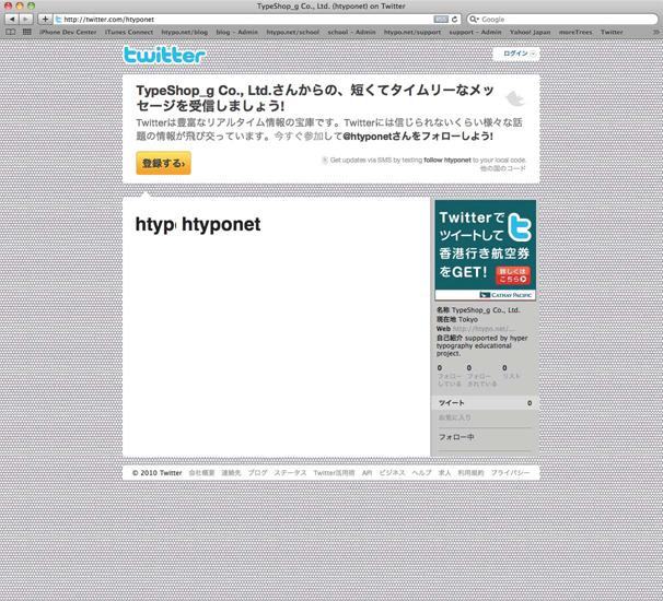 20100922-htyponettwitter.jpg