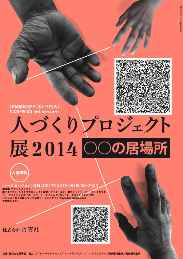 20140918-hito2014_flier_A4_omote_FIXol_RGB_2.jpg