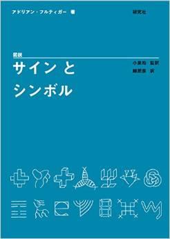 Frutiger: Signs and Symbols_Japanese edition