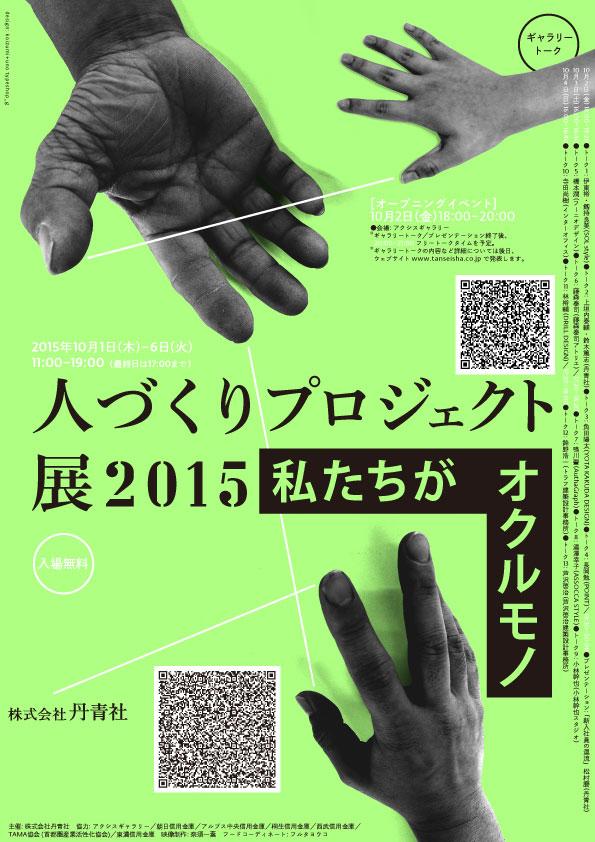 20150907-hito2015_flier_A4_omote_GreenFIX_RGB.jpg